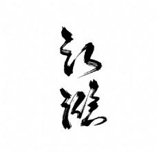 手写毛笔字江淮
