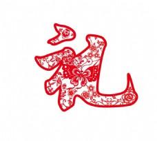 手绘花纹礼字元素