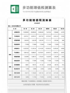 多功能增值税测算表excel模板