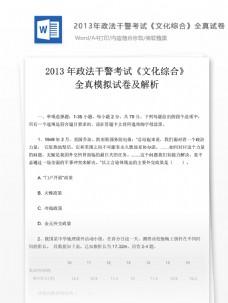 2013政法干警考试文化综合试卷文库题库