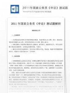 2011年国家公务员申论高分试卷文库题库