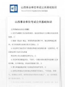 山西事业单位考试公共基础知识文库题库