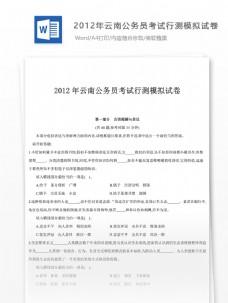 2012年云南公务员考试行测试卷文库题库