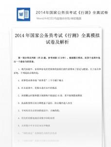2014年国家公务员考试行测试卷文库题库