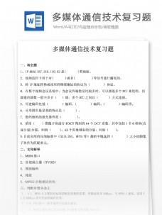 多媒体通信技术复习题文库题库教育文档