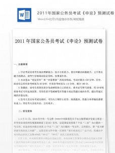 2011年国家公务员申论试卷文库题库