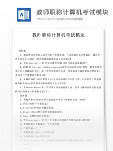 教师职称计算机考试真题教育文档文库题库
