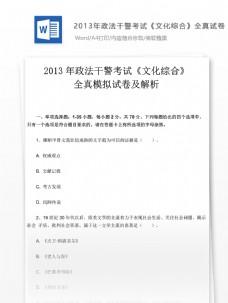 2013年政法干警考试文化综合文库题库