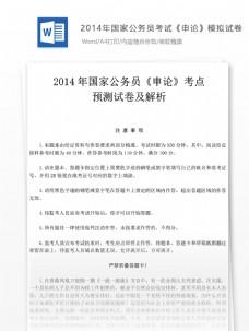2014年国家公务员考试申论试卷文库题库