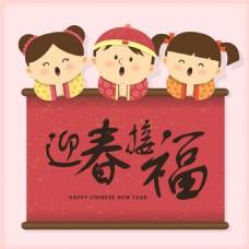 卡通中国小人矢量插画素材