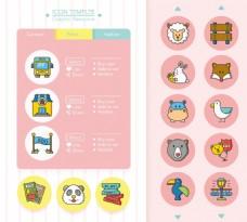 卡通动物彩色线性ICON图标矢量素材