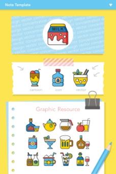 卡通饮料彩色线性ICON图标矢量素材