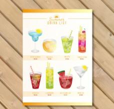 水彩绘夏季酒水单矢量
