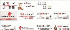 企业标语 展板 标语 励志标语