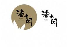 潘小闲段子驴火logo设计