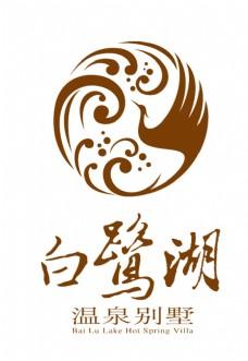 白鹭湖温泉别墅logo