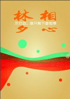梦想彩色海报背景