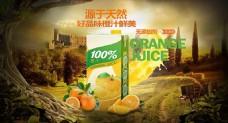 好品味橙汁海报