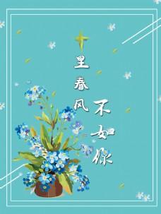 蓝色小清新水彩花朵背景