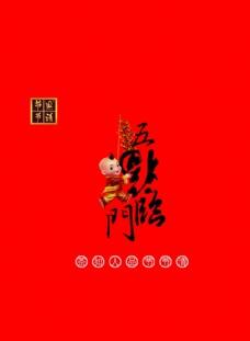 五福临门大红袍茶叶礼盒內裱