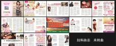 妇科全彩杂志
