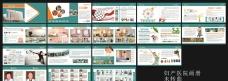 妇科医疗 画册
