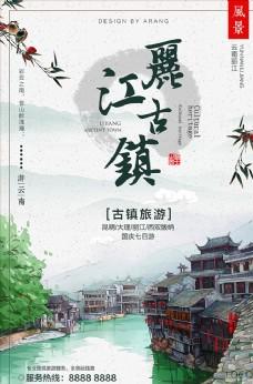 云南丽江古城古镇旅游