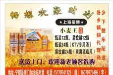上海小麦王宣传牌