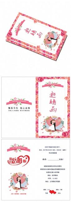 粉色花卉边框婚庆邀请函