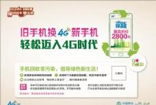 移动公司4G宣传单