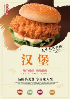 美食汉堡宣传单页