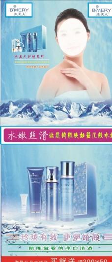 化妆品展架 海报