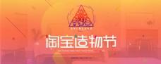 造物节淘宝背景海报