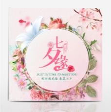 淘宝天猫电商七夕情人节七夕缘浪漫主图直通车