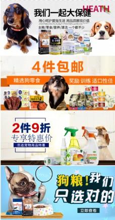 宠物用品海报合集