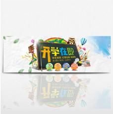 电商淘宝天猫开学季新学期活动促销海报