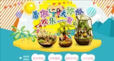 暑假大促天猫淘宝海报