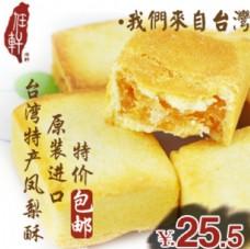 台湾美食简约广告淘宝