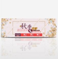 淘宝天猫秋季新品上市首页海报banner