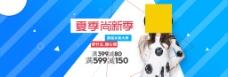 电商淘宝女性女鞋服装浪漫海报banner