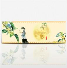 淘宝天猫电商秋季活动女装促销小清新海报