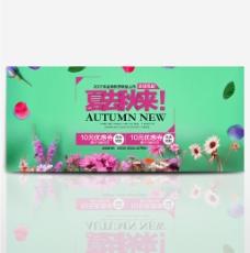 淘宝电商女装秋季新品促销海报banner