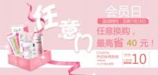 化妆品会员日海报