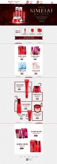 淘宝电商化妆品首页美妆护肤首页模板