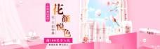 淘宝天猫美妆美白化妆品海报PSD模板