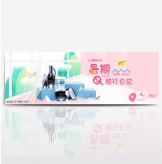 电商淘宝天猫818暑期旅行日记美妆海报