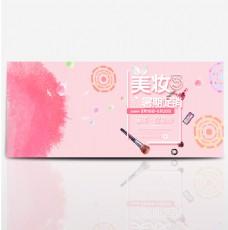淘宝电商818暑期大促美妆暑期促销化妆品海报banner
