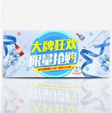 淘宝化妆品818暑期大促大牌狂欢限量抢购促销海报banner