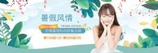 清新淘宝天猫夏季化妆品促销海报psd素材