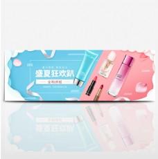 电商淘宝天猫护肤品夏季促销海报美妆模板